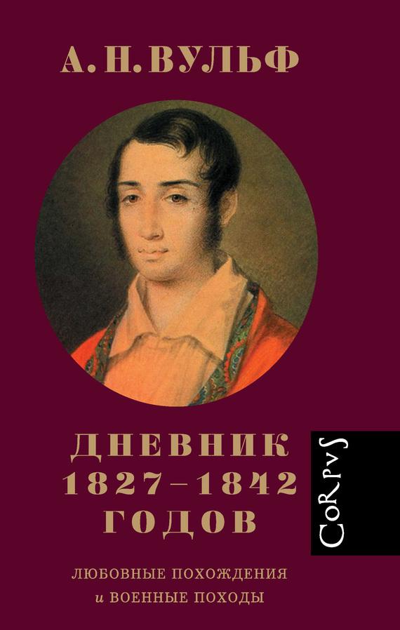 Дневник 1827 1842 годов. Любовные похождения и военные походы происходит активно и целеустремленно