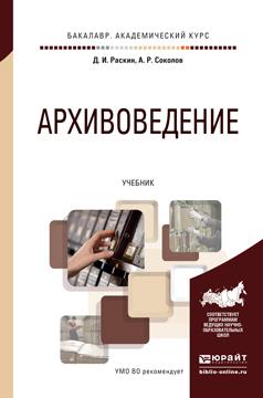 Давид Иосифович Раскин Архивоведение. Учебник для академического бакалавриата