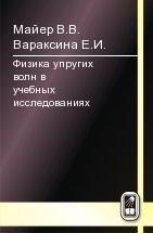занимательное описание в книге В. В. Майер