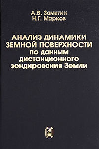 Замятин, А. В.  - Анализ динамики земной поверхности по данным дистанционного зондирования Земли