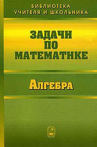 Вавилов, Валерий  - Задачи по математике. Алгебра