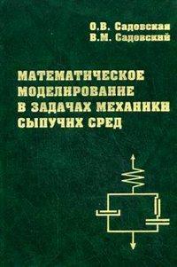 Садовская, Оксана  - Математическое моделирование в задачах механики сыпучих сред