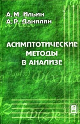 Арлен Ильин Асимптотические методы в анализе