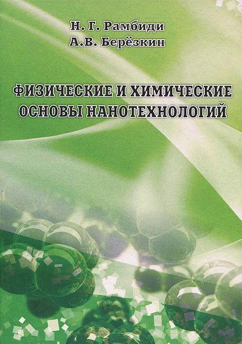 Николай Рамбиди Физические и химические основы нанотехнологий методы получения и исследования наноматериалов и наноструктур