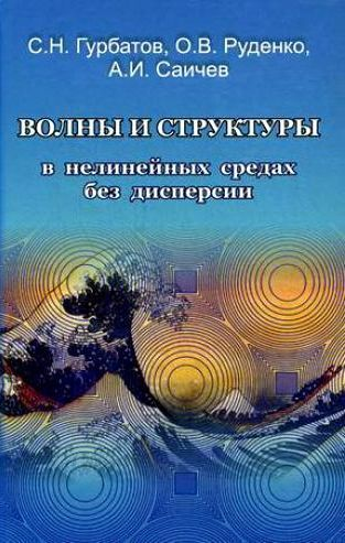 занимательное описание в книге Сергей Гурбатов