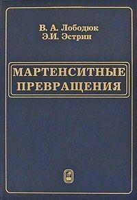 Э. И. Эстрин бесплатно