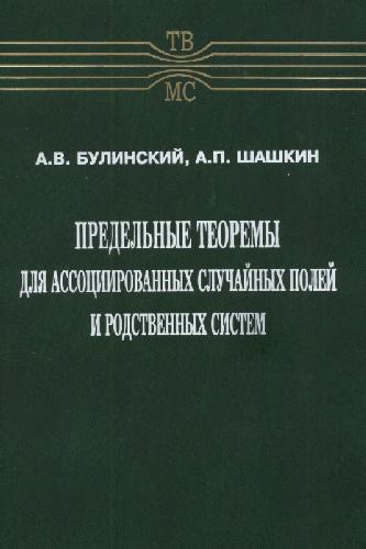 Александр Булинский бесплатно