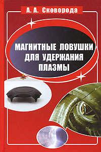 Сковорода, Александр  - Магнитные ловушки для удержания плазмы