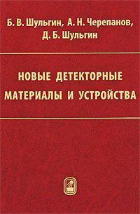 Б. В. Шульгин бесплатно