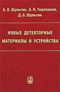 Шульгин, Б. В.  - Новые детекторные материалы и устройства