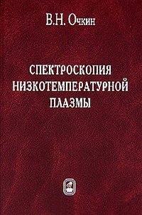 Очкин, Владимир  - Спектроскопия низкотемпературной плазмы