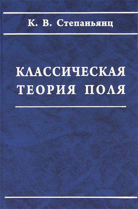 захватывающий сюжет в книге Константин Степаньянц