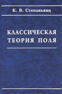 Степаньянц, Константин  - Классическая теория поля