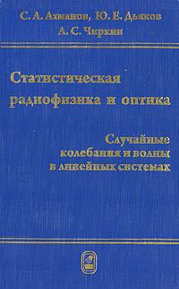Сергей Ахманов бесплатно