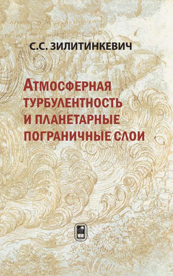 Сергей Сергеевич Зилитинкевич бесплатно