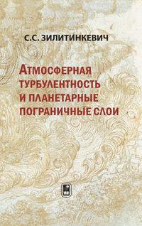 Зилитинкевич, Сергей Сергеевич  - Атмосферная турбулентность и планетарные пограничные слои