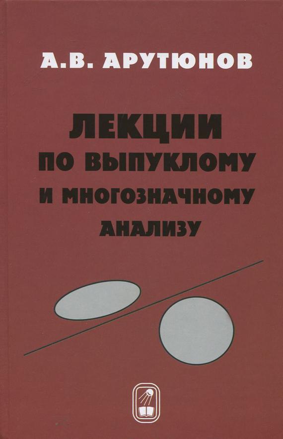 Арам Арутюнов Лекции по выпуклому и многозначному анализу лекции по выпуклому и многозначному анализу