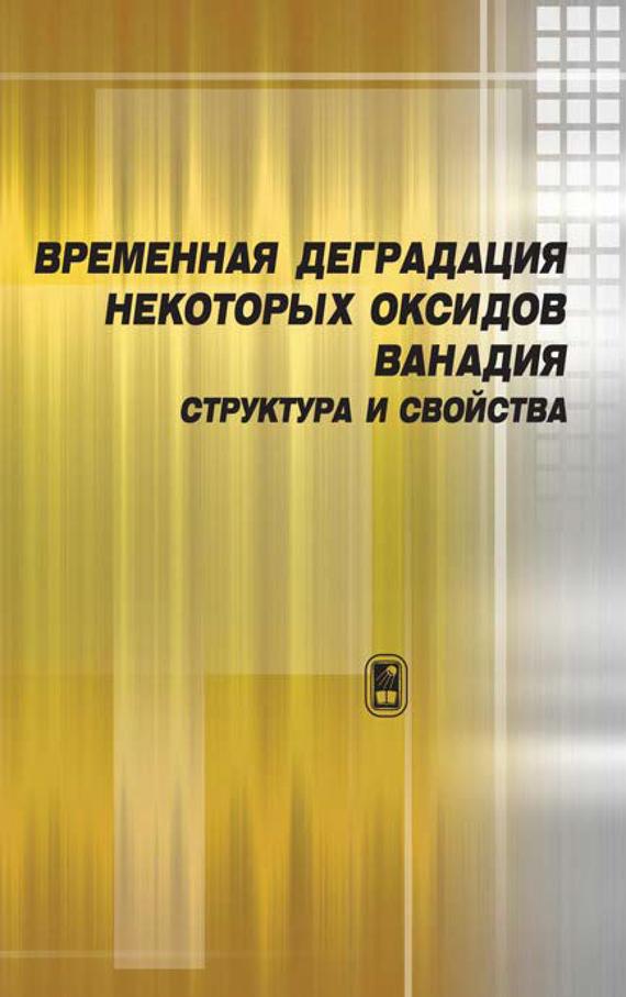 Владимир Суриков Временная деградация некоторых оксидов ванадия. Структура и свойства
