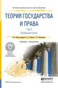 Терениченко, Алексей Александрович  - Теория государства и права в 2 т. Том 2. Особенная часть. Учебник и практикум для СПО