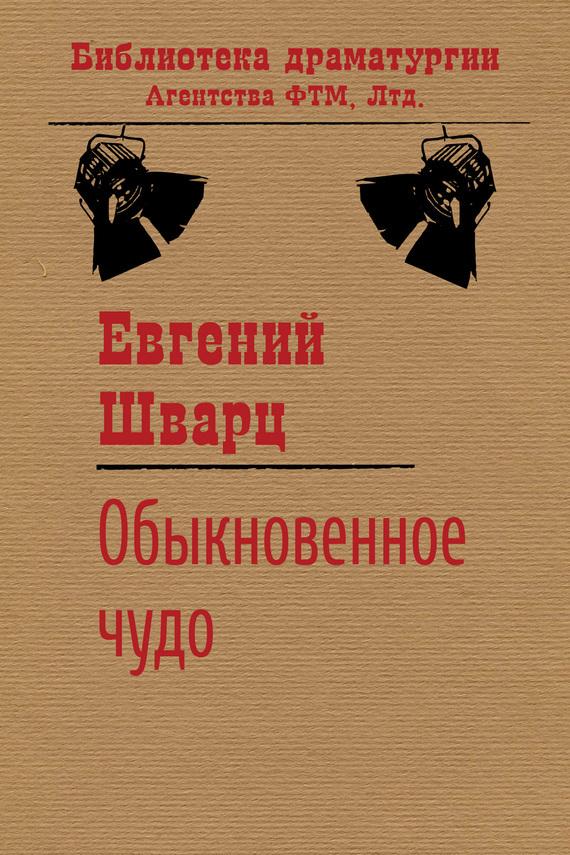 Скачать Евгений Шварц бесплатно Обыкновенное чудо
