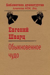 Шварц, Евгений  - Обыкновенное чудо