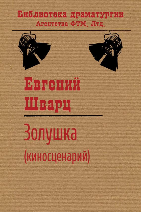 Золушка ( Евгений Шварц  )