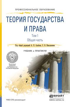 Розалина Шагиева Теория государства и права в 2 т. Том 1. Общая часть. Учебник и практикум для СПО е в тимошина общая теория права учебник