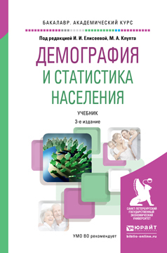Демография и статистика населения 3-е изд., пер. и доп. Учебник для академического бакалавриата