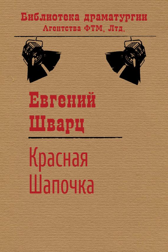 Красная Шапочка ( Евгений Шварц  )