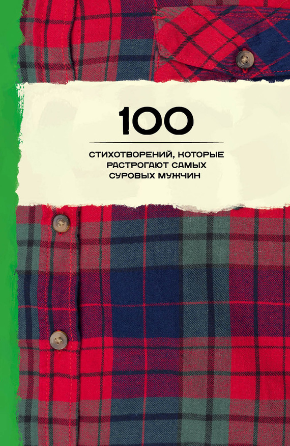 Александр Пушкин 100 стихотворений, которые растрогают самых суровых мужчин (сборник)