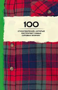 - 100 стихотворений, которые растрогают самых суровых мужчин (сборник)