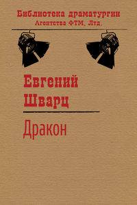 Шварц, Евгений  - Дракон