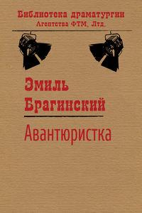 Брагинский, Эмиль  - Авантюристка