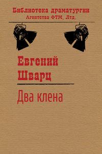 Шварц, Евгений  - Два клена