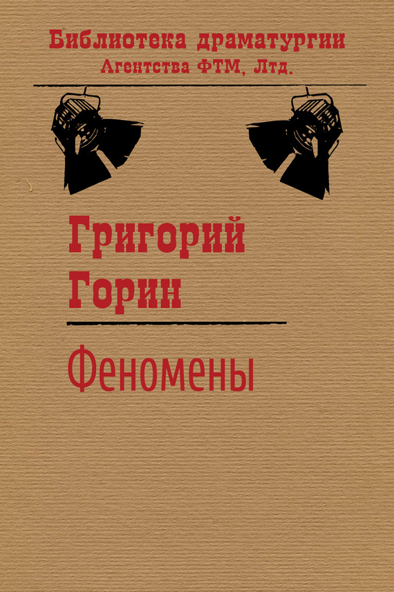 Феномены ( Григорий Горин  )