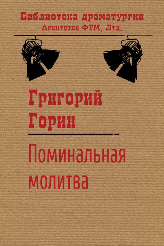 Поминальная молитва ( Григорий Горин  )