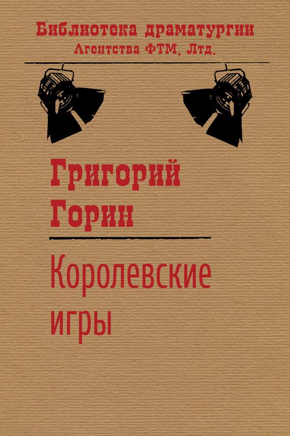 скачай сейчас Григорий Горин бесплатная раздача