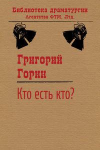 Горин, Григорий  - Кто есть кто?