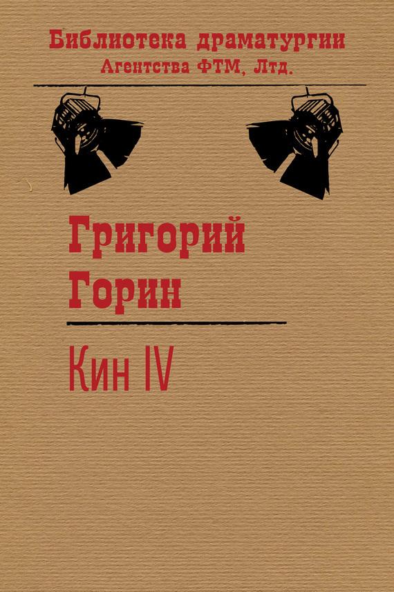 КинIV ( Григорий Горин  )