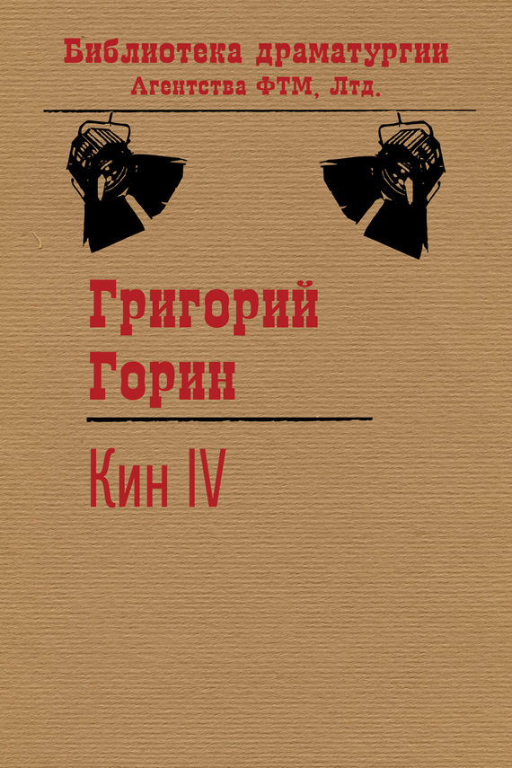 Григорий Горин КинIV григорий горин иронические мемуары