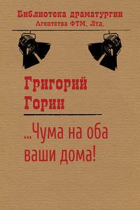 Горин, Григорий  - …Чума на оба ваши дома!