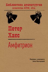 Хакс, Петер  - Амфитрион
