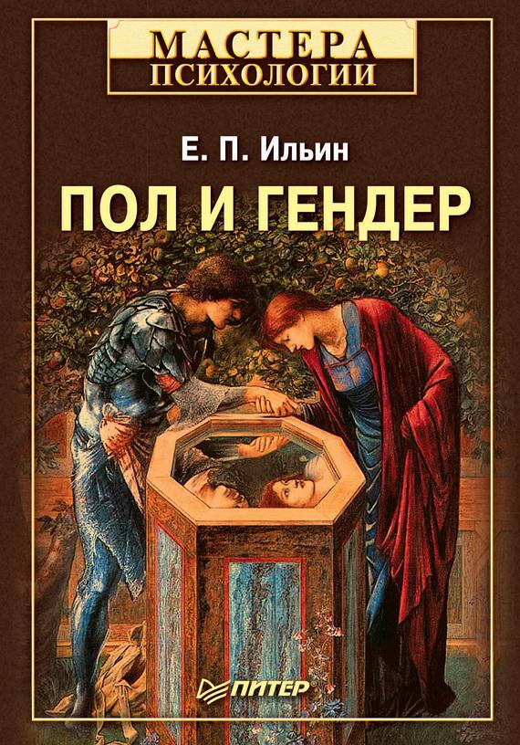 Пол и гендер ( Е. П. Ильин  )