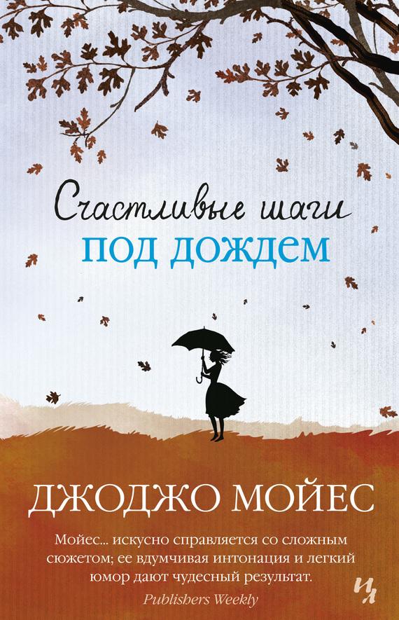 Обложка книги Счастливые шаги под дождем, автор Мойес, Джоджо