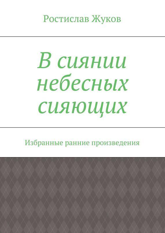 Ростислав Жуков Всиянии небесных сияющих ростислав жуков падеспань
