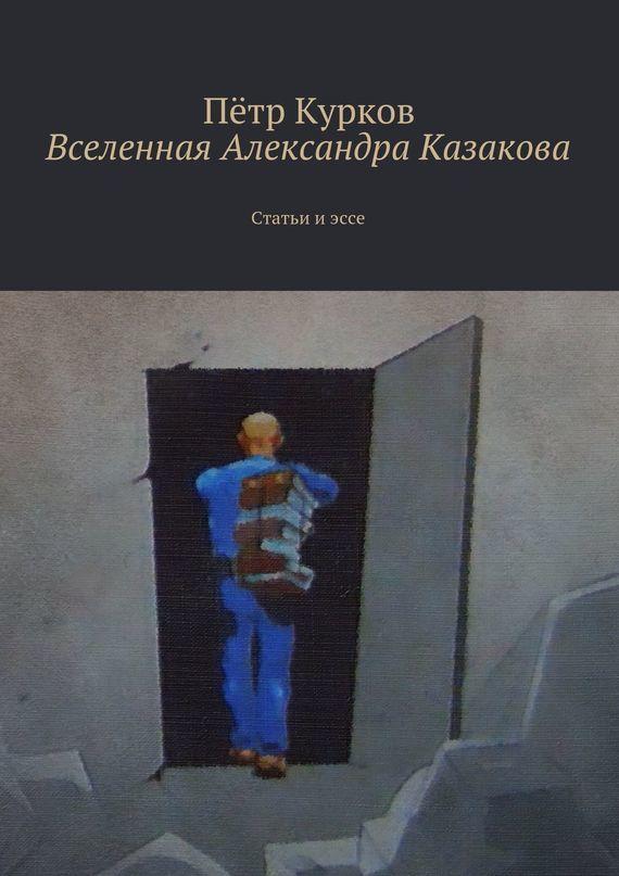 Пётр Курков Вселенная Александра Казакова пётр курков история галактики