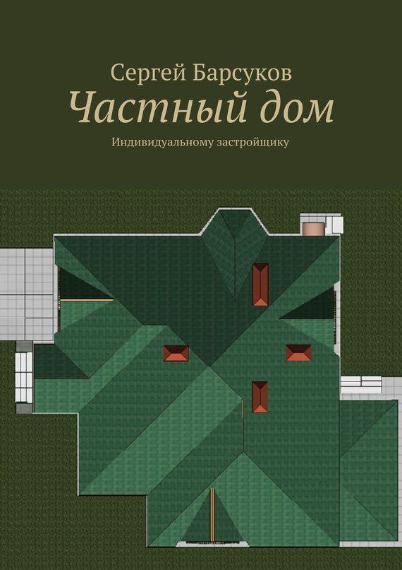 Сергей Барсуков - Частныйдом