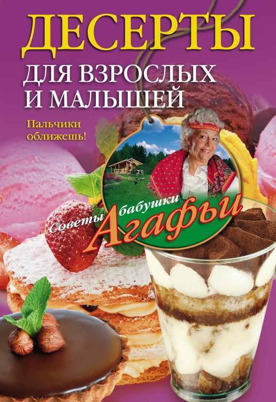 обложка электронной книги Десерты для взрослых и малышей. Пальчики оближешь!