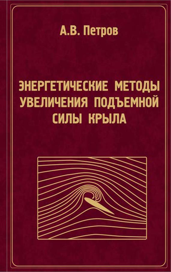 Альберт Петров Энергетические методы увеличения подъемной силы крыла