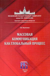Т. В. Науменко Массовая коммуникация как глобальный процесс сатир в коммуникация в психотерапии